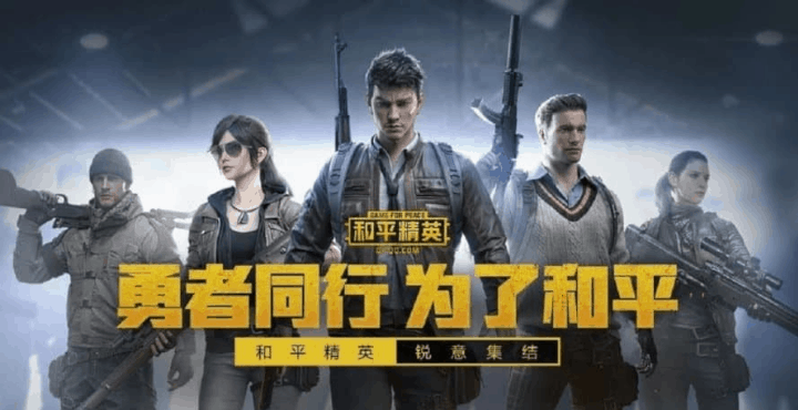 tencent-reportedly-replaces-pubg-in-china-with-patriotic-game-for-peace